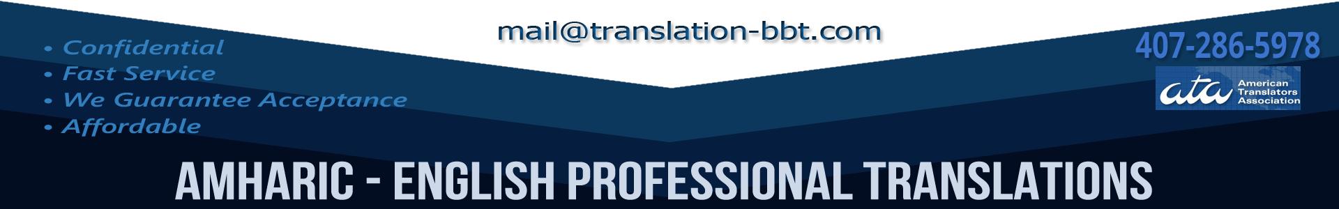 english to amharic translation