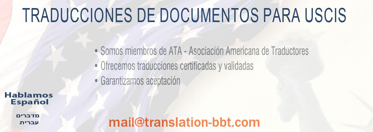 Traducciones Certificadas para Inmigración - USCIS